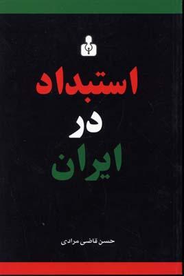 استبداد-در-ايران