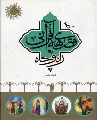 قصه-هاي-قرآني---راه-و-چاه
