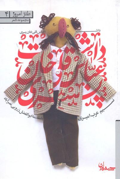 طنز-امروز-4-داشت-عباس-قلي-خان-پسري
