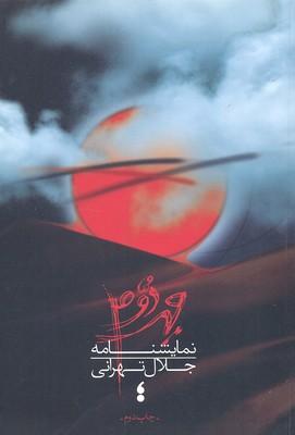 مهر-دوم