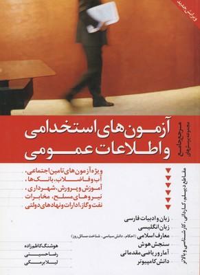 آزمون-هاي-استخدامي-و-اطلاعات-عمومي