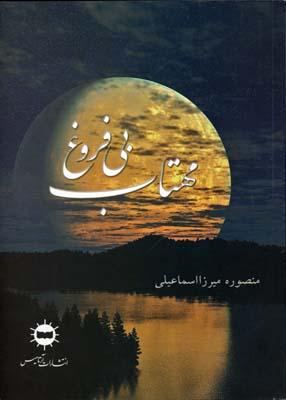 مهتاب-بي-فروغ