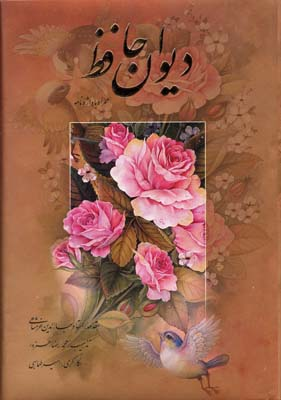 ديوان-حافظ---همراه-با-واژه-نامه