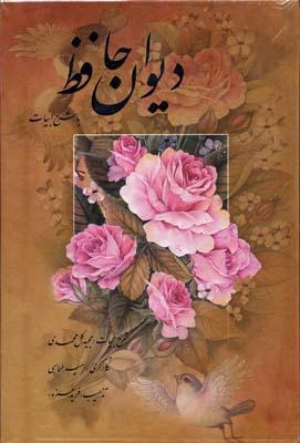 ديوان-حافظ-باشرح-ابيات(قابدار-rوزيري)دنياي-علم