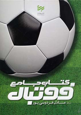كتاب-جامع-فوتبال-