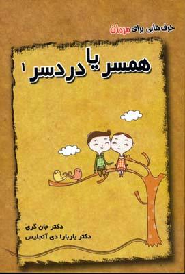 همسر-يا-دردسر-(1)رقعي-گلستان
