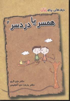 همسر-يا-دردسر-(2)رقعي-گلستان