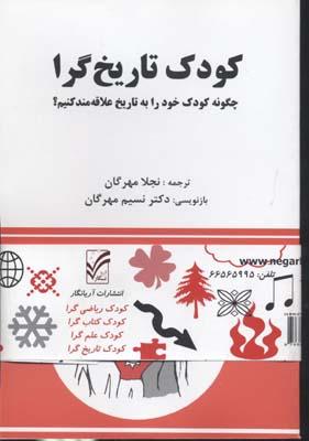 مجموعه-ركعت--كودك-تاريخ-گرا(4جلدي)