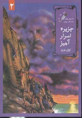 داستان-ماندگار(2)جزيره-اسرارآميز