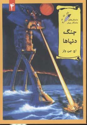داستان-ماندگار(4)جنگ-دنياها