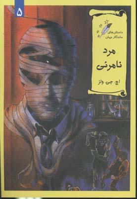 داستان-ماندگار(5)مرد-نامرئي