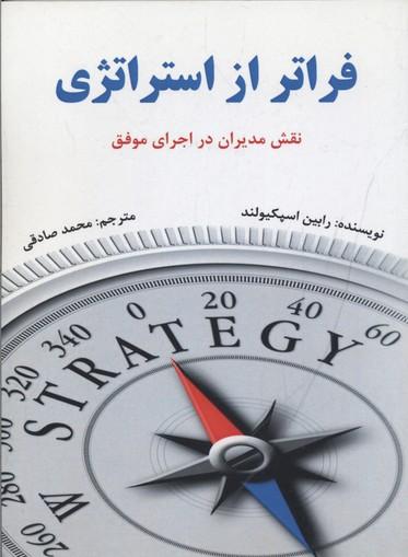 فراتر-از-استراتژي