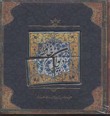 ديوان-حافظ(خشتي-لبه-طلا-كاشي)