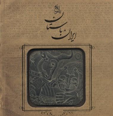 تاريخ-ايران-باستان(سنگي-لب-طلا-خشتي)