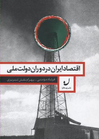 اقتصاد-ايران-در-دوران-دولت-ملي
