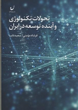 تحولات-تكنولوژي-و-آينده-توسعه-در-ايران