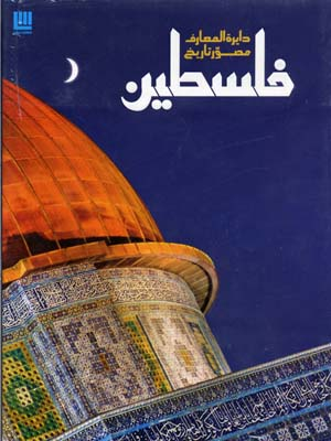 دايره-المعارف-مصور-تاريخ-فلسطين