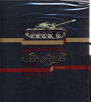 دايره-المعارف-مصور-تاريخ-جنگ-ايران-و-عراق