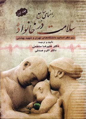 كتاب-جامع-سلامت-خانواده