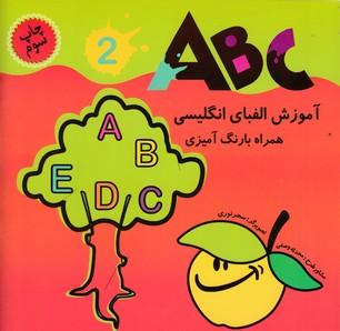 آموزش-الفباي-انگليسي-همراه-بارنگ-آميزي2