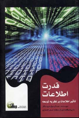 قدرت-اطلاعات-تاثير-اطلاعات-بر-نظريه-توسعه