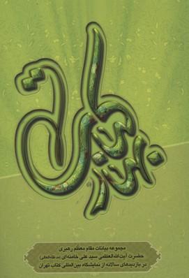 بهار-كتاب-مجموعه-بيانات-مقام-معظم-رهبري-حضرت-آيت-الله-العظمي-خامنه-اي