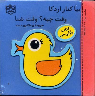 بيا-كنار-اردكا-وقت-چيه-؟-وقت-شنا-(كتاب-پازلي)