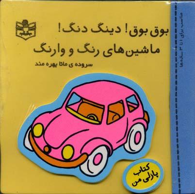 كتاب-پازلي-من(بوق-بوق-دينگ-دنگ-ماشينهاي-رنگ-ووارنگ)خشتي-جوجه