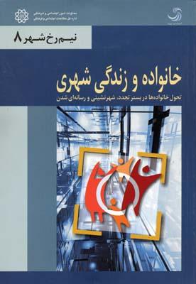 خانواده-و-زندگي-شهري(رقعي)تيسا