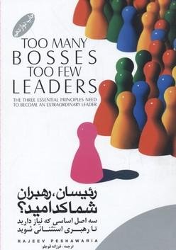 رئيسان،رهبران،-شما-كداميد؟