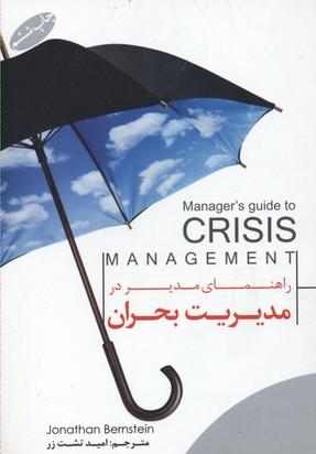 راهنماي-مدير-در-مديريت-بحران