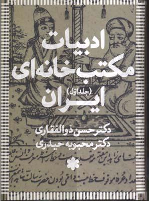 ادبيات-مكتب-خانه-اي-ايران(3جلدي)(rوزيري)چشمه