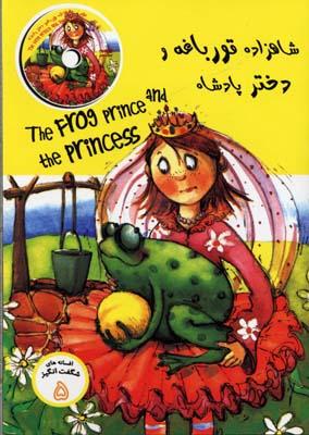 شاهزاده-قورباغه-و-دختر-پادشاه-(افسانه-هاي-شگفت-انگيز-5)