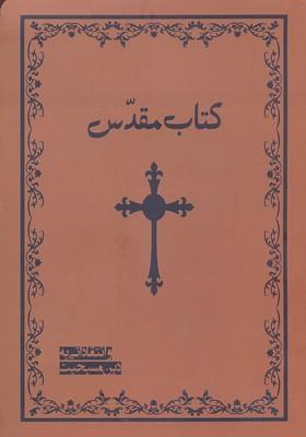 كتاب-مقدس