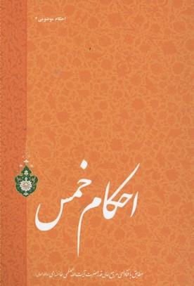 احكام-موضوعي(2)احكام-خمس-مطابق-با-فتاواي-مرجع-عاليقدر-حضرت-آيت-الله-العظمي-خامنه-اي