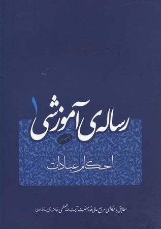 رساله-آموزشي(1)احكام-عبادات