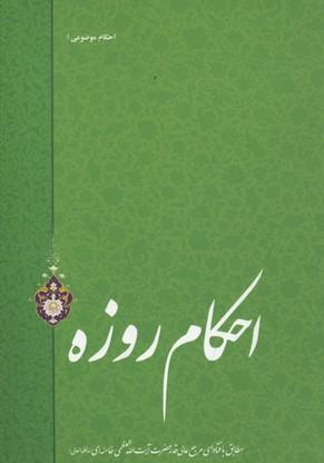 احكام-موضوعي(1)احكام-روزه-مطابق-با-فتاواي-مرجع-عاليقدر-حضرت-آيت-الله-العظمي-خامنه-اي
