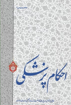 احكام-موضوعي(3)احكام-پزشكي-مطابق-با-فتاواي-مرجع-عاليقدر-حضرت-آيت-الله-العظمي-خامنه-اي