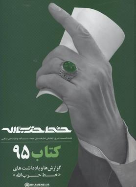 خط-حزب-الله-هفته-نامه-خبري-تحليلي-نمازهاي-جمعه،-مساجد-و-هيات-هاي-مذهبي