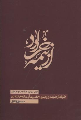 از-نيمه-خرداد-طرحي-از-انديشه-و-رهبري-حضرت-آيت-الله-العظمي-خامنه-اي