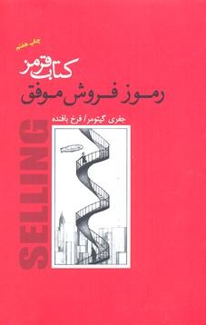 كتاب-قرمز-رموز-فروش-موفق