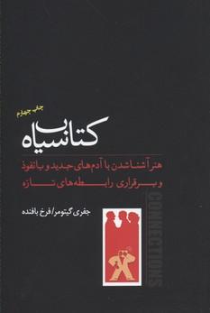 كتاب-سياه-هنر-آشنا-شدن-با-آدم-هاي-جديد-و-با-نفوذ