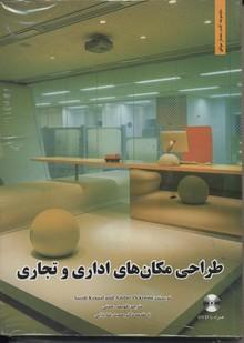 طراحي-مكانهاي-اداري-و-تجاري