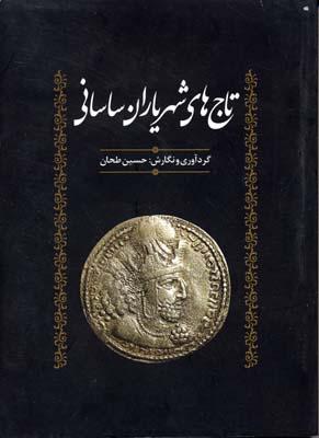 تاج-هاي-شهرياران-ساساني