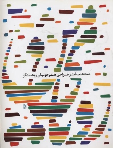 روياي-من(منتخب-آثار-طراحي-هنرجويان-روشنگر)