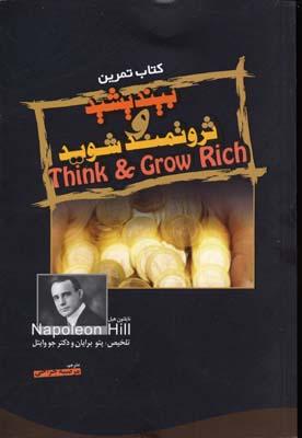 كتاب-تمرين-بينديشيد-و-ثروتمند-شويد