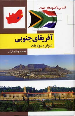 آشنايي-با-كشورهاي-جهان-آفريقاي-جنوبي