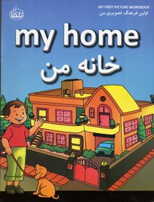 خانه-من