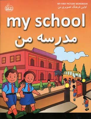 مدرسه-من-