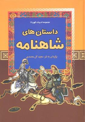 داستان-هاي-شاهنامه---مجموعه-ادبيات-كهن-(1)